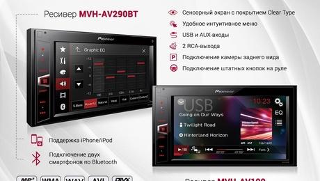 Медиаресиверы Pioneer MVH-AV190 и MVH-AV290BT
