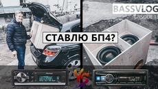 СРАВНЕНИЕ PIONEER 80 И ALPINE 92 / АВТОЗВУК