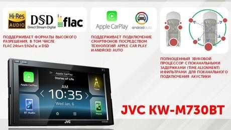 JVC KW-M730BT