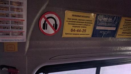В брянских маршрутках запретили слушать музыку в наушниках